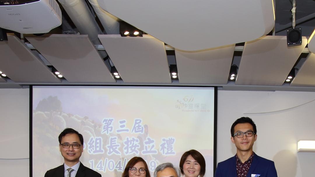 第三屆小組長按立禮 2019-04-14