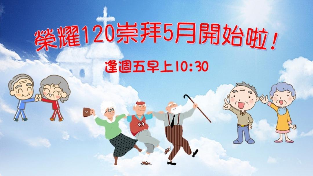 榮耀120崇拜