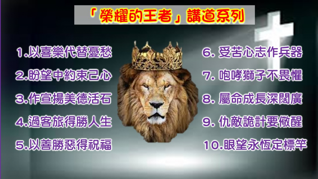 榮耀崇拜-榮耀王者系列