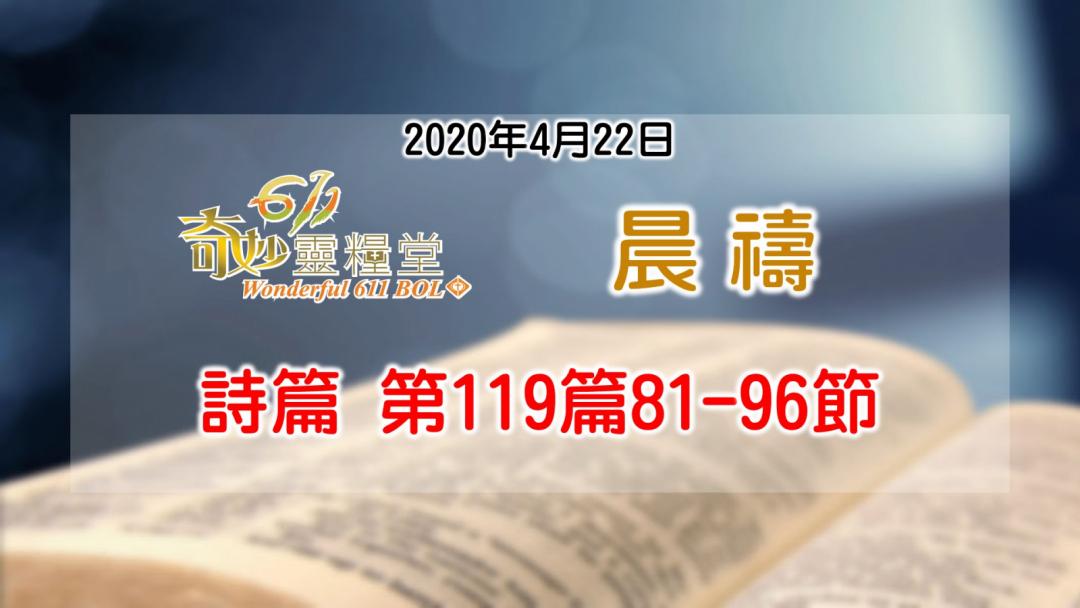 詩篇 第119篇81-96節