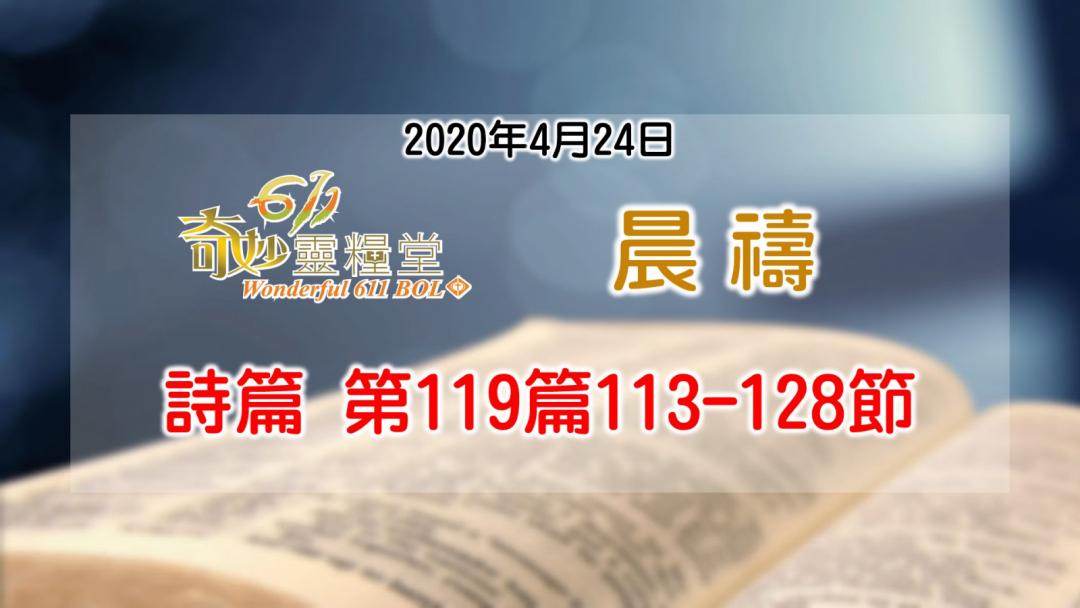 詩篇 第119篇113-128節