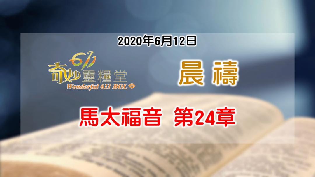 馬太福音24章