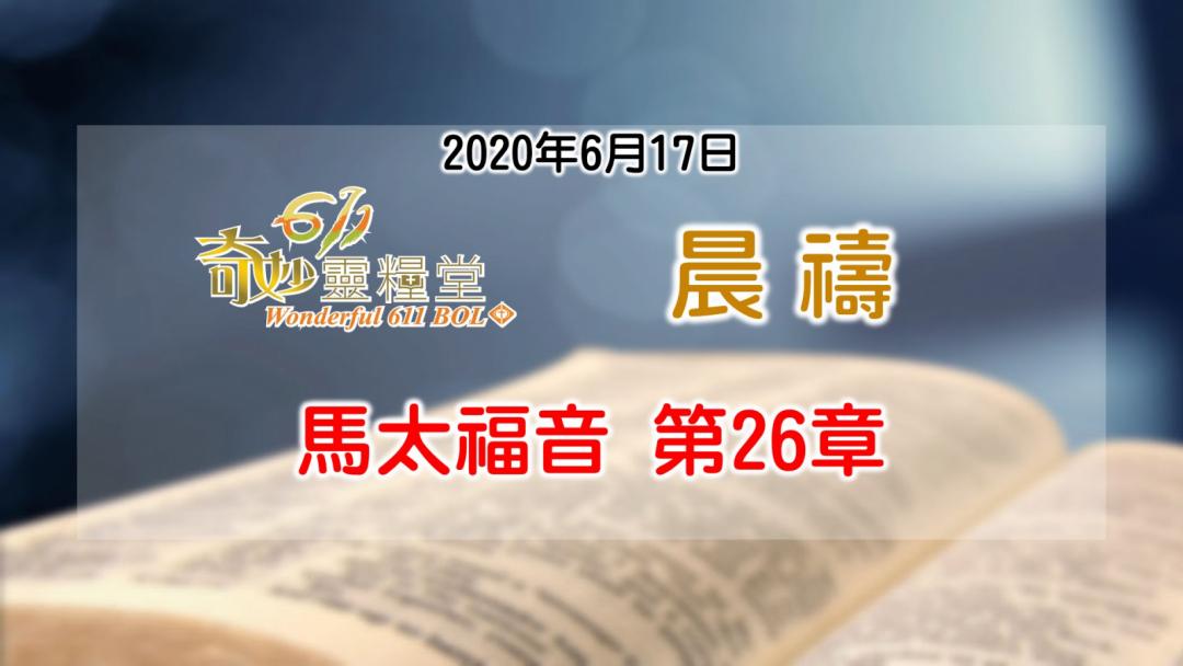 馬太福音26章