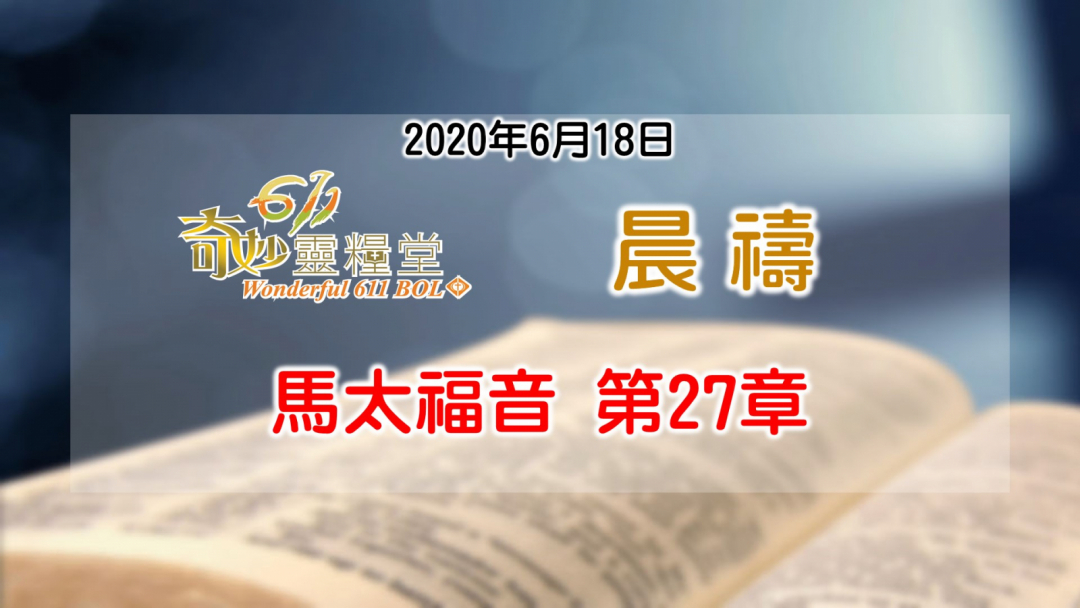 馬太福音27章