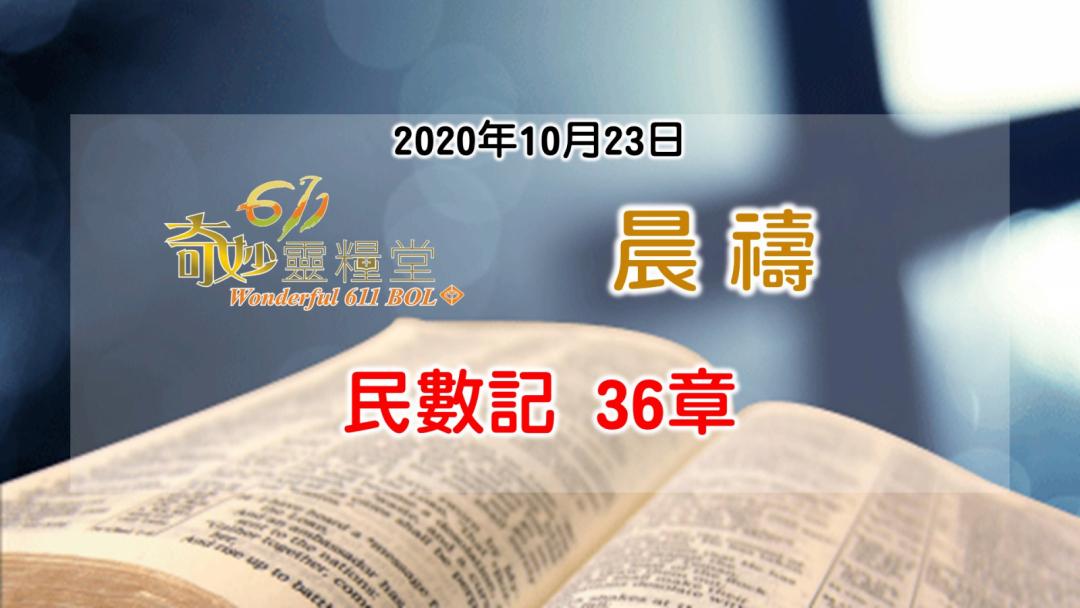 民數記36章