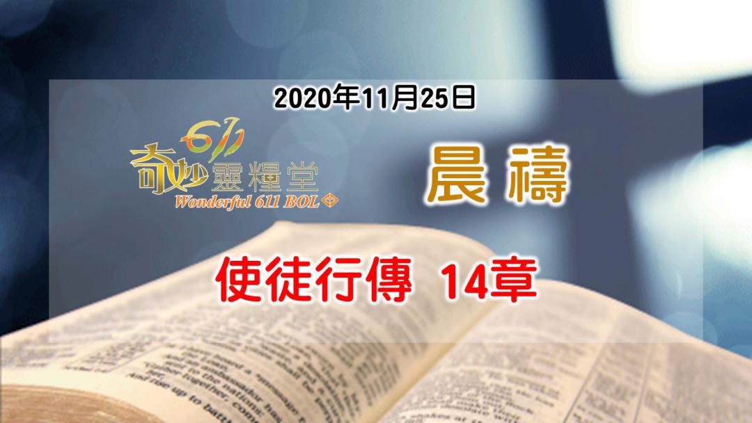 使徒行傳14章