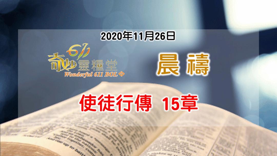 使徒行傳 15章