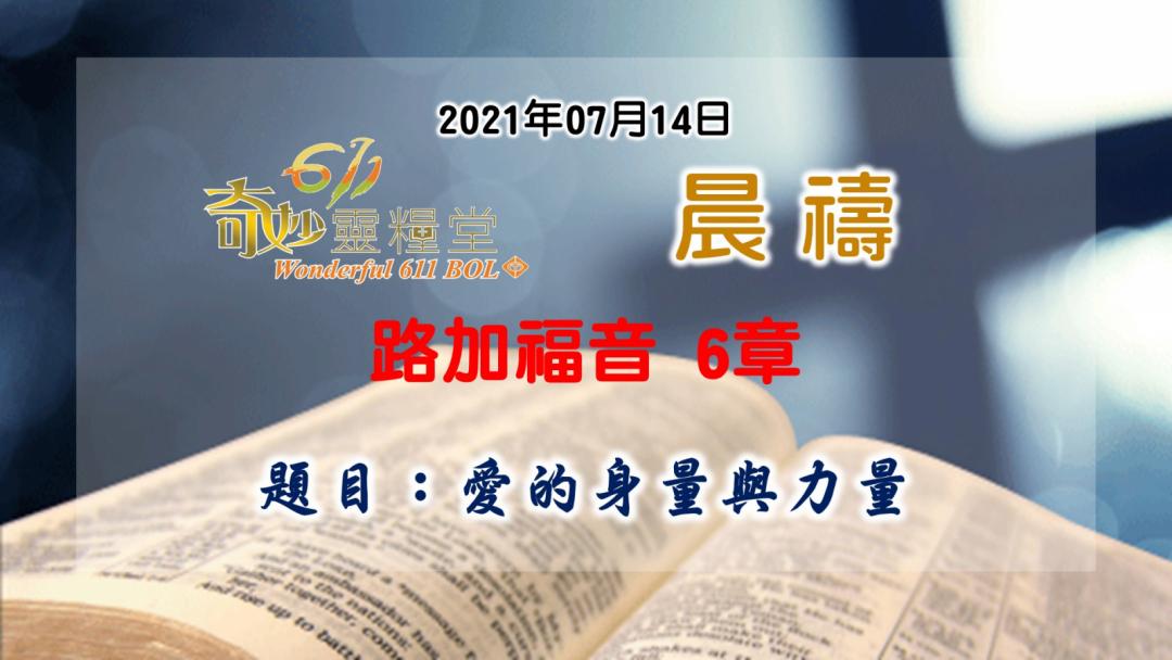 路加福音6章