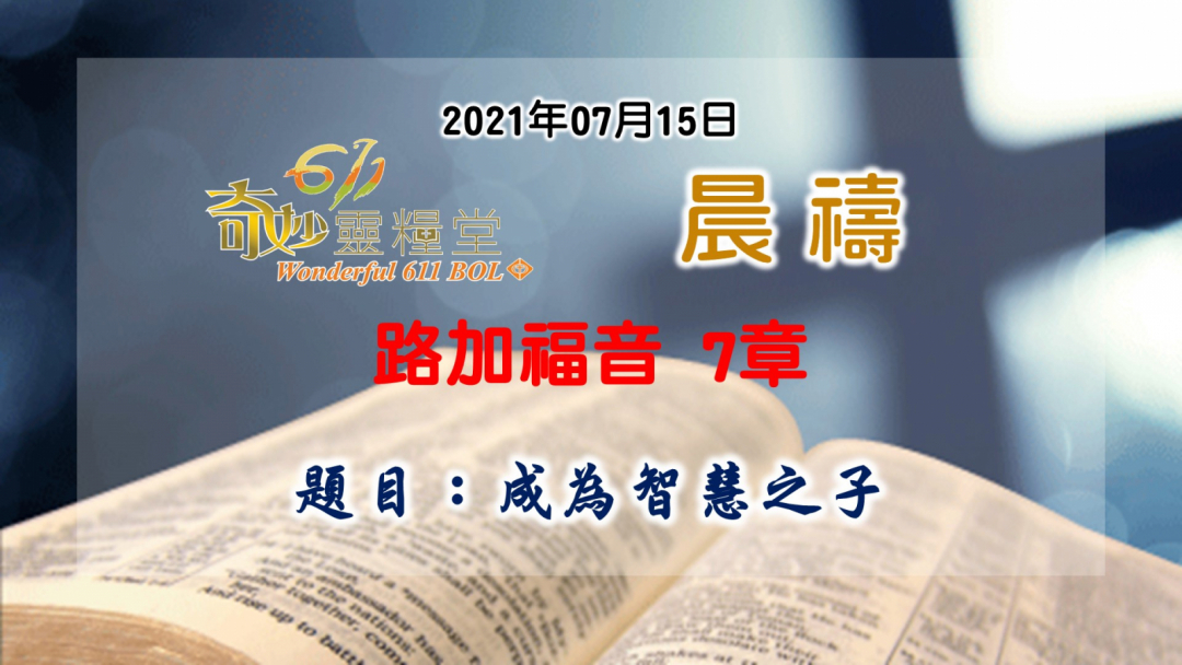 路加福音7章