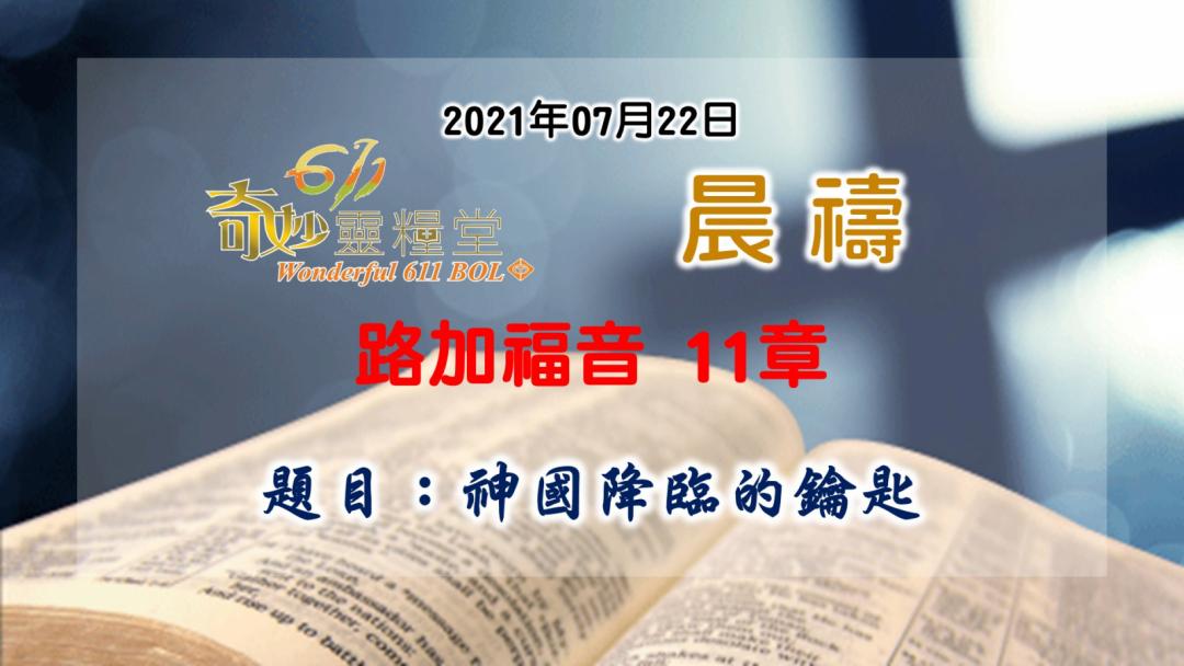 路加福音11章