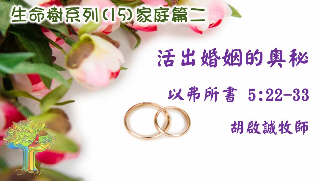 活出婚姻的奧秘