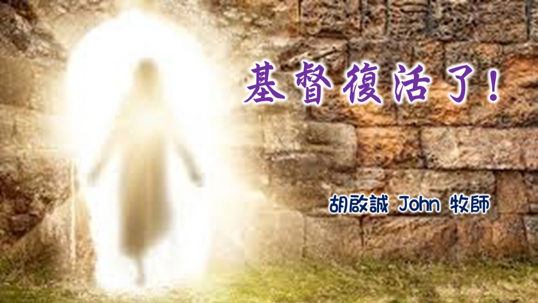 基督復活了