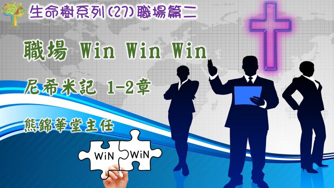 職場Win Win Win