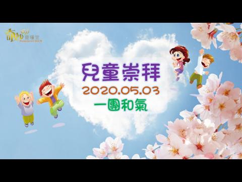 2020-05-03 兒童崇拜 一團和氣