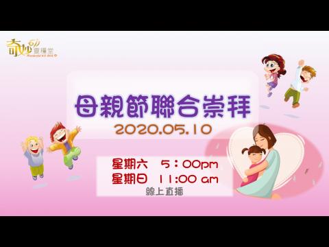 2020-05-10 母親節聯合崇拜