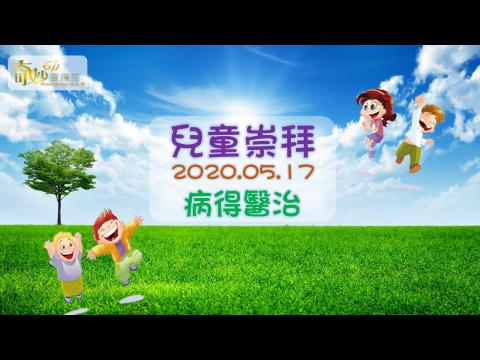 2020-05-17 兒童崇拜 病得醫治