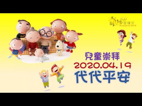 2020-04-19 兒童崇拜 代代平安