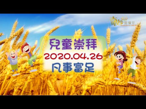 2020-04-26 兒童崇拜 凡事富足
