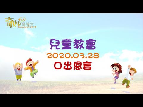 2020-03-28 兒童崇拜 口出恩言