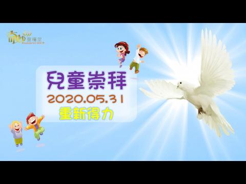 2020-05-31 兒童崇拜 重新得力