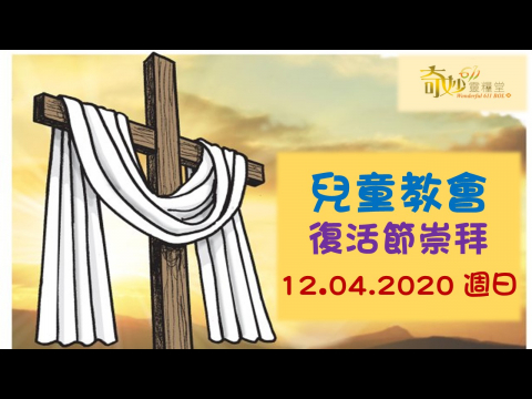 2020-04-12 復活節兒童崇拜