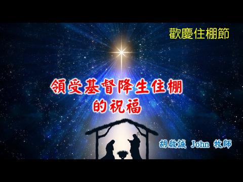 領受基督降生住棚的祝福