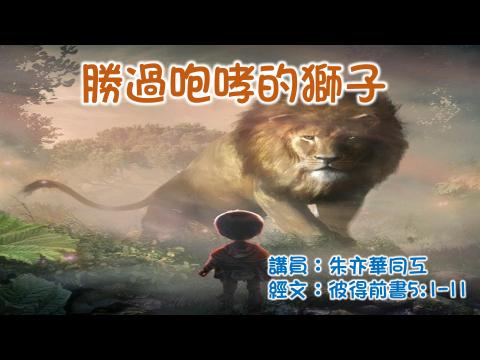 勝過咆哮的獅子