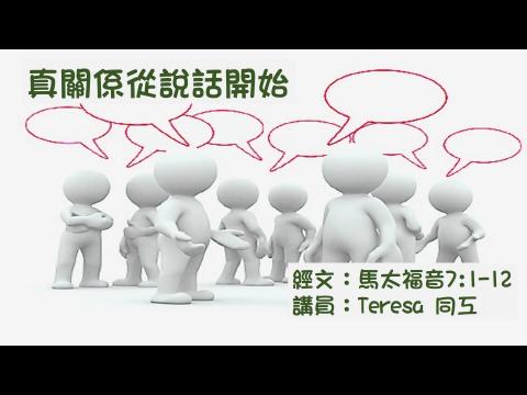 2020-06-12 真關係從說話開始