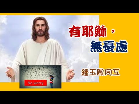 2020-06-05 有耶穌無憂慮