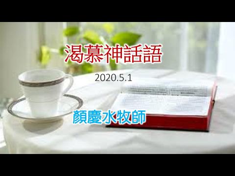 2020-05-01 渴慕神話語