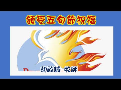 2020-05-29 領受五旬節祝福