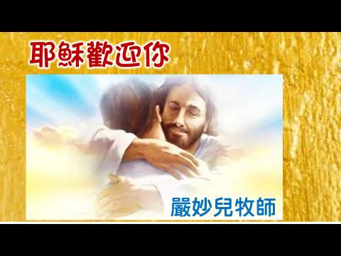 2020-06-26 耶穌歡迎你
