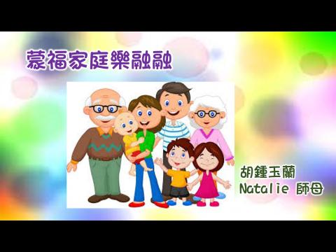 2020-07-03 蒙福家庭樂融融