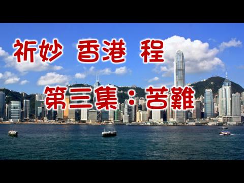 祈妙 香港 程 第三集 苦難