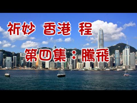 祈妙 香港 程 第四集 騰飛