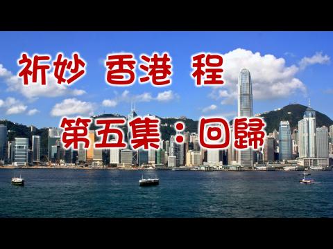 祈妙 香港 程 第五集 回歸