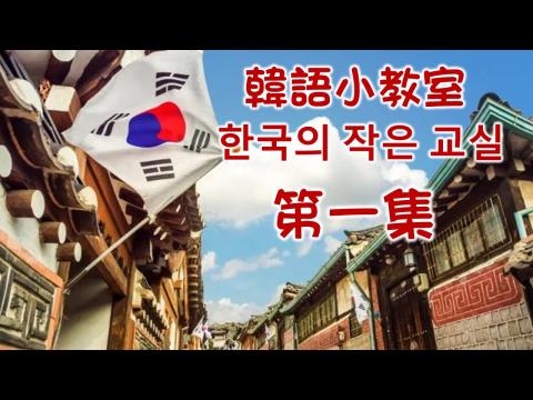 韓語小教室第一集