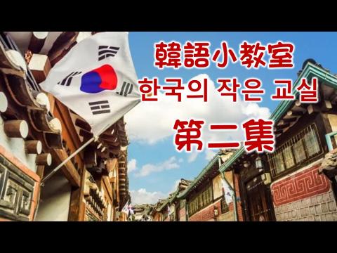 韓語小教室第二集