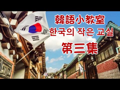 韓語小教室第三集