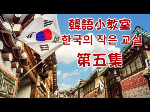 韓語小教室第五集