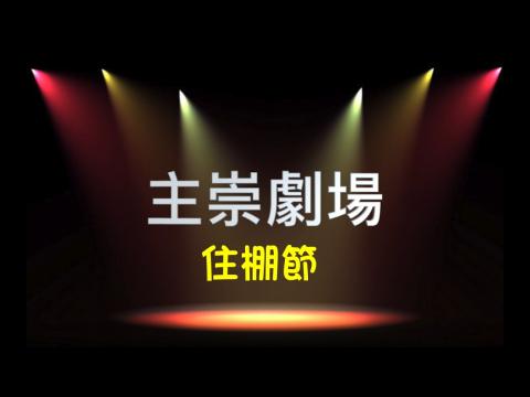 奇妙611 主崇劇場   2020-10-03 住棚節